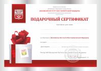 Подарочный сертификат (3 варианта)