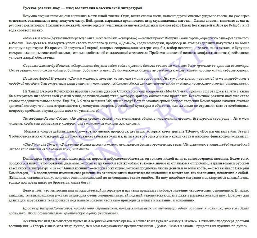 Cтатья о русских реалити-шоу. EN-RU