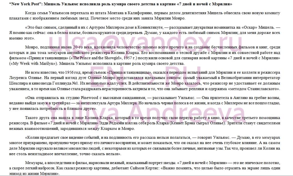 """Статья о кинофильме """"7 дней и ночей с Мэрилин"""" (2011) EN-RU"""
