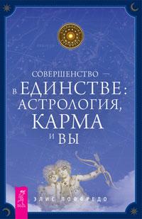 """EN-RU перевод книги (серия """"Астрология для жизни"""")"""