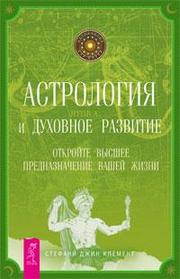 """EN-RU перевод книги 2 (серия """"Астрология для жизни"""")"""