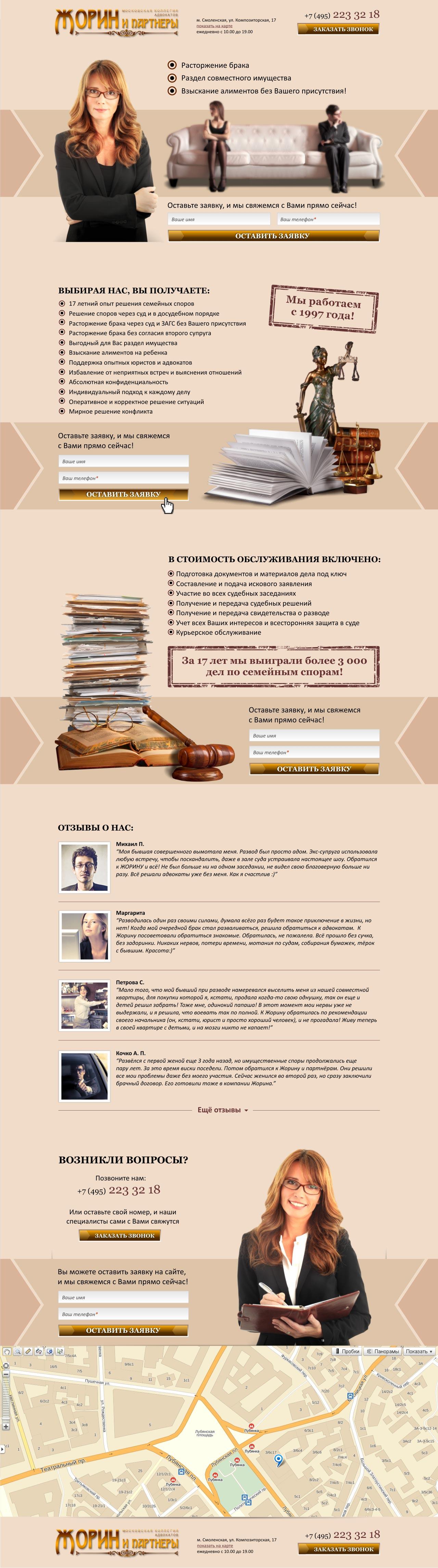 Семейный адвокат лэндинг