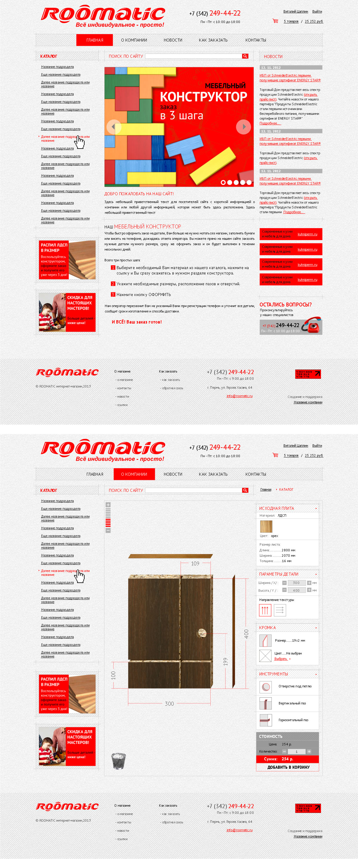 Roomatic