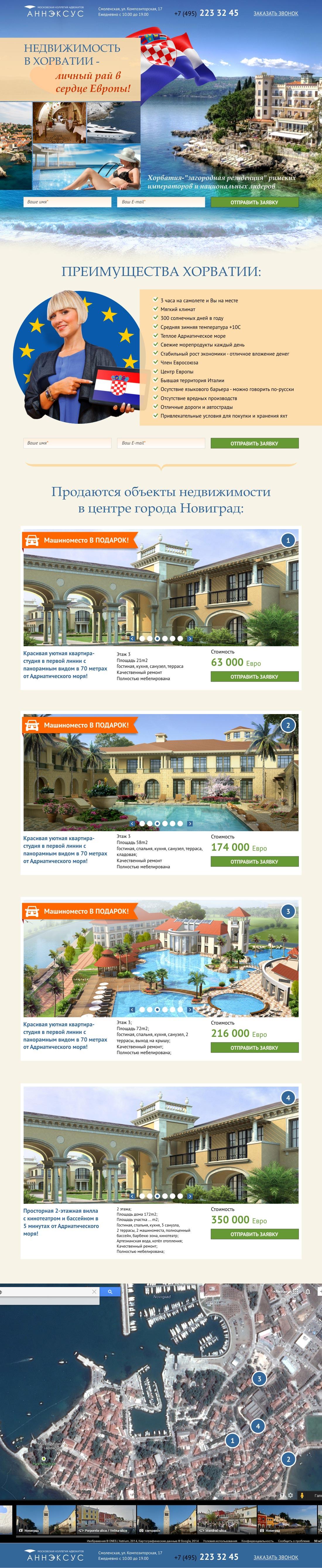 Недвижимость в Хорватии лэндинг