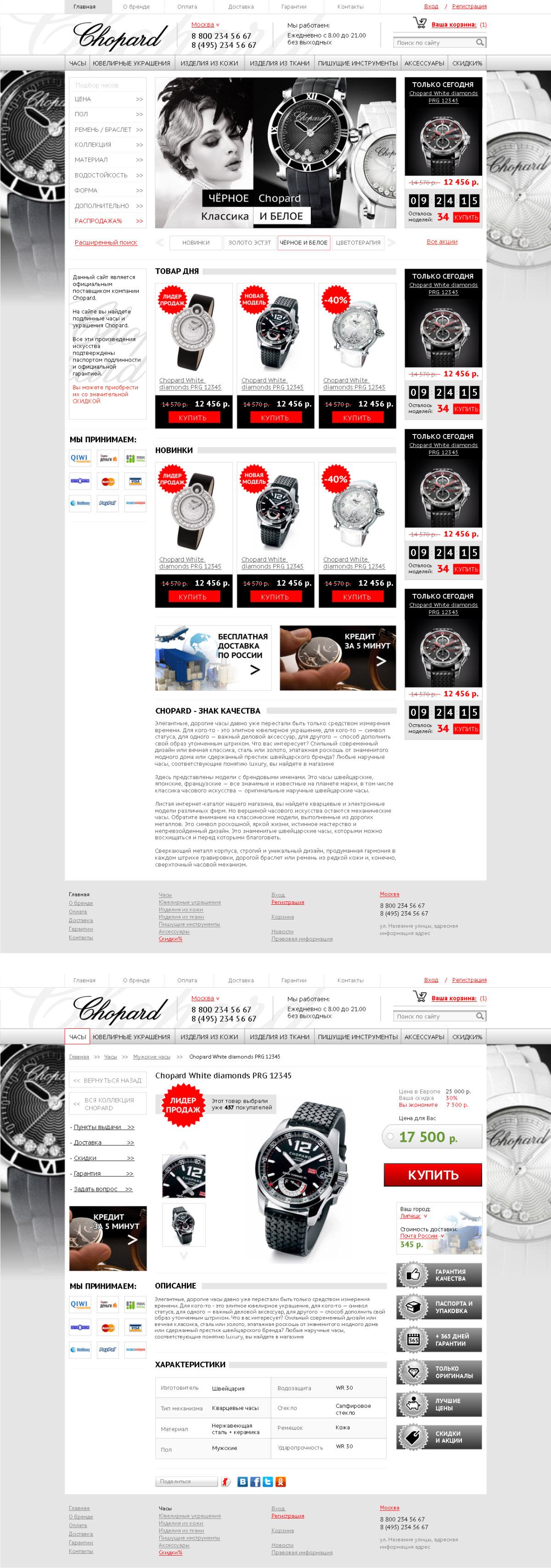 Chopard интернет-магазин фирменных часов и аксессуаров