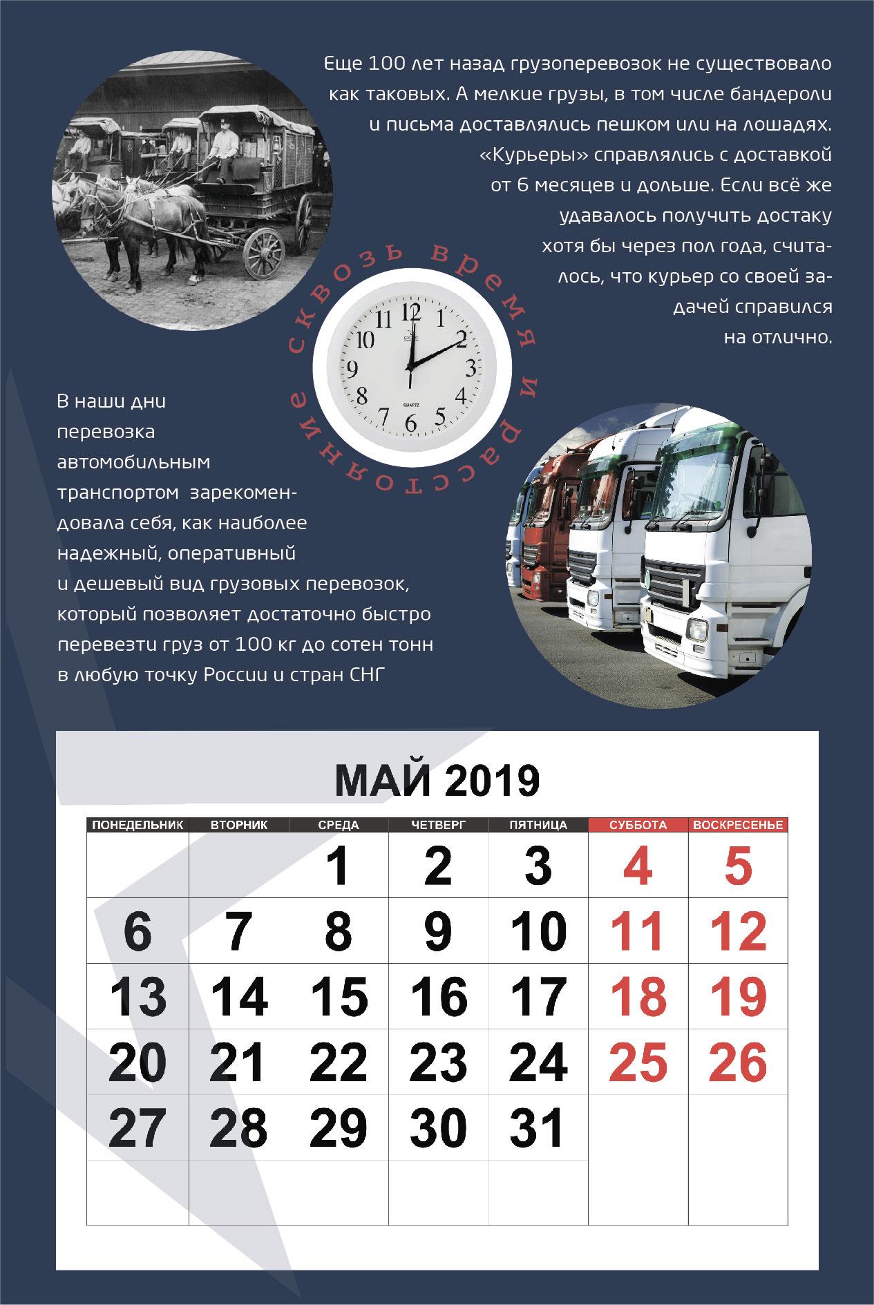 Дизайн корпоративного календаря фото f_1715bec8e1532f2a.jpg