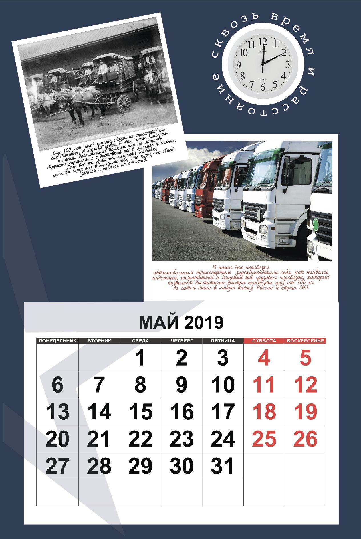 Дизайн корпоративного календаря фото f_6715bec8b15ae3e0.jpg