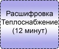 Теплоснабжение (12 минут)