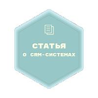 Статья о CRM-системах