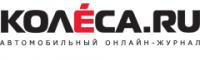 Интернет-журнал kolesa.ru