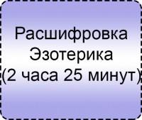 Эзотерика (2 часа 25 минут с таймингом)
