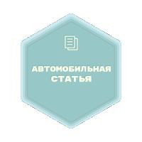 Аналитическая статья для авторитетного автомобильного онлайн-журнала