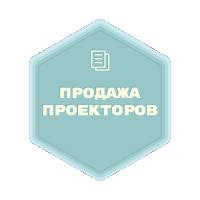Текст для раздела интернет-магазина по продаже проекторов