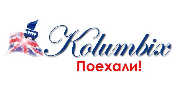 Создание логотипа для туристической фирмы Kolumbix фото f_4fb4ce63c3eeb.jpg