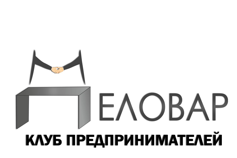 """Логотип и фирм. стиль для Клуба предпринимателей """"Деловар"""" фото f_5046050a544ec.jpg"""