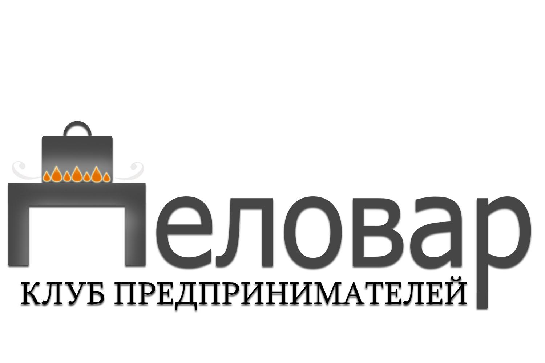 """Логотип и фирм. стиль для Клуба предпринимателей """"Деловар"""" фото f_5049f94e19ee8.jpg"""