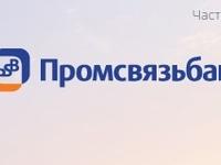 Содействие в открытии р/с в ПСБ Москва