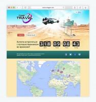 Сайт для путешественников во времени.(mr_dias2)