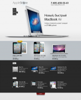 Дизайн магазина продукции Apple (Андрей Лукьянов).