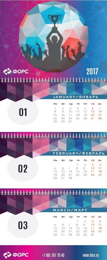 Дизайн квартального календаря фото f_20259be7db8b7c9d.jpg