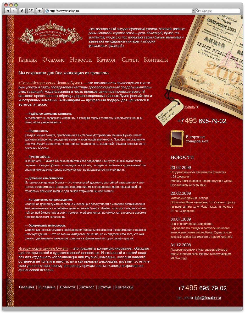 Дизайн сайта старинных ценных бумаг