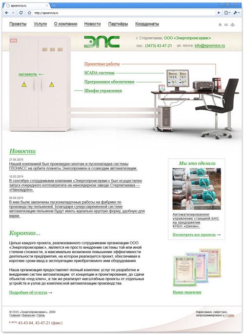 Дизайн сайта Энергопромсервиса