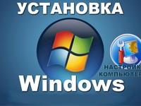Настройка операционной системы