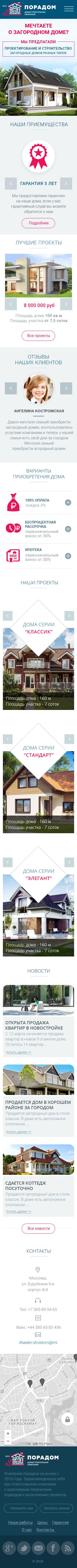 Дизайн главной на мобильных для домостроительной компании фото f_9975a8b265f361c3.png