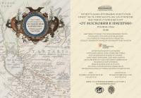 Афиша выставки в Усадьбе Муравьёвых-Апостолов