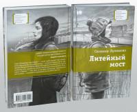 Обложка к трилогии Сюзанны Кулешовой «Литейный мост».