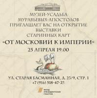 Баннер выставки в Усадьбе Муравьёвых-Апостолов