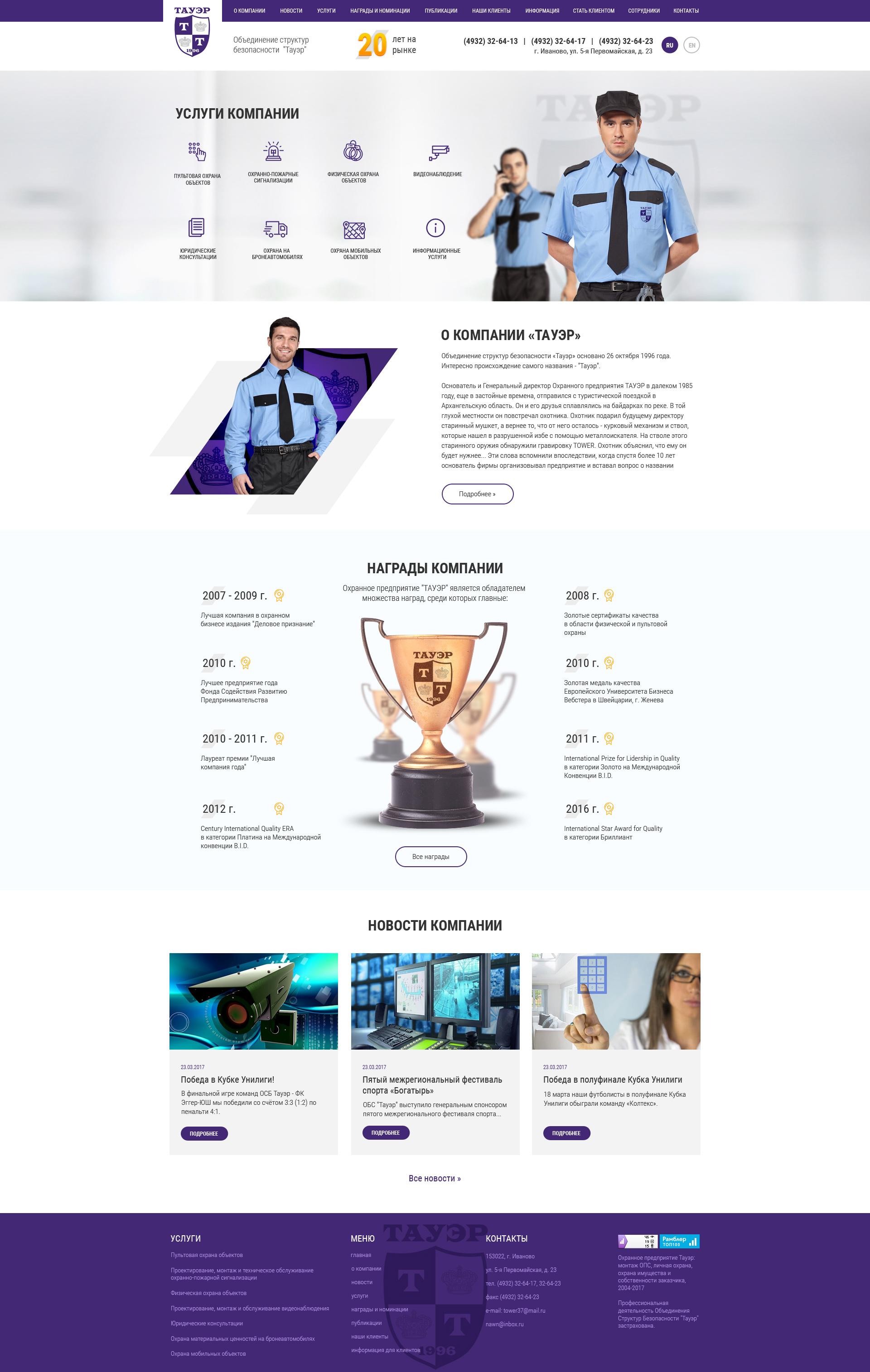 Редизайн существующего сайта компании (ЗАВЕРШЁН) фото f_08658f78b57df05b.jpg