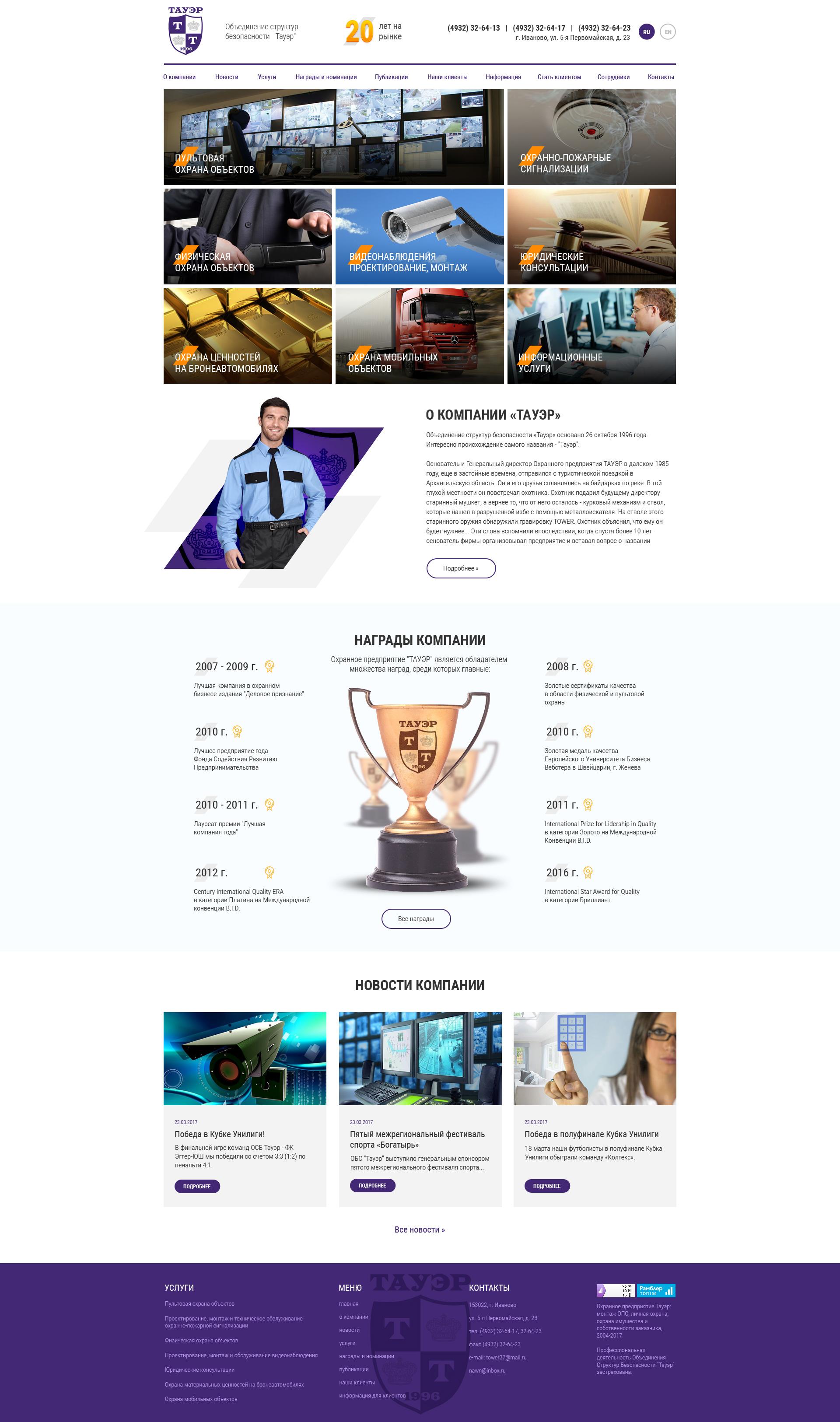 Редизайн существующего сайта компании (ЗАВЕРШЁН) фото f_19558f85fe9774bc.jpg