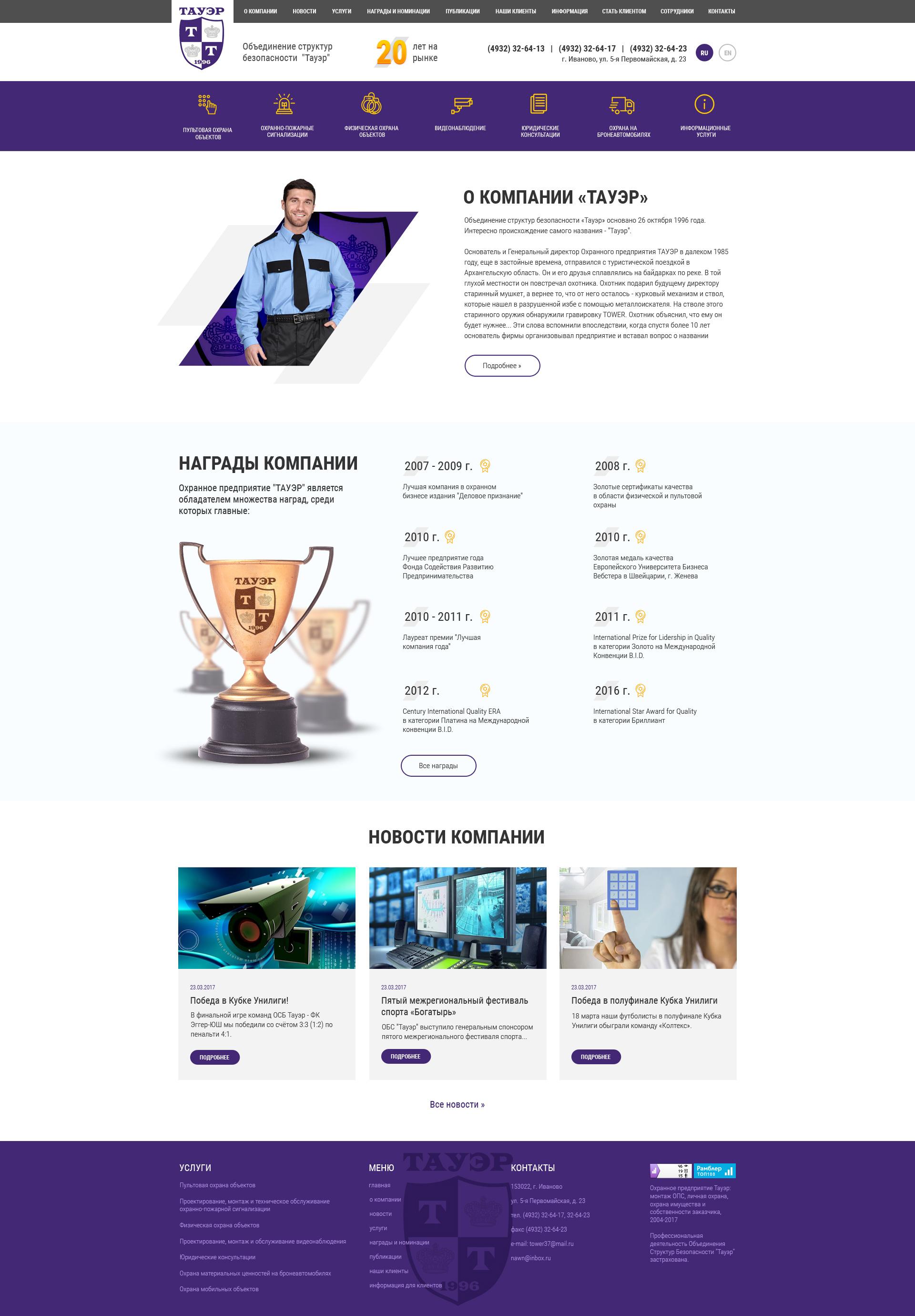 Редизайн существующего сайта компании (ЗАВЕРШЁН) фото f_26458f70cd00527c.jpg