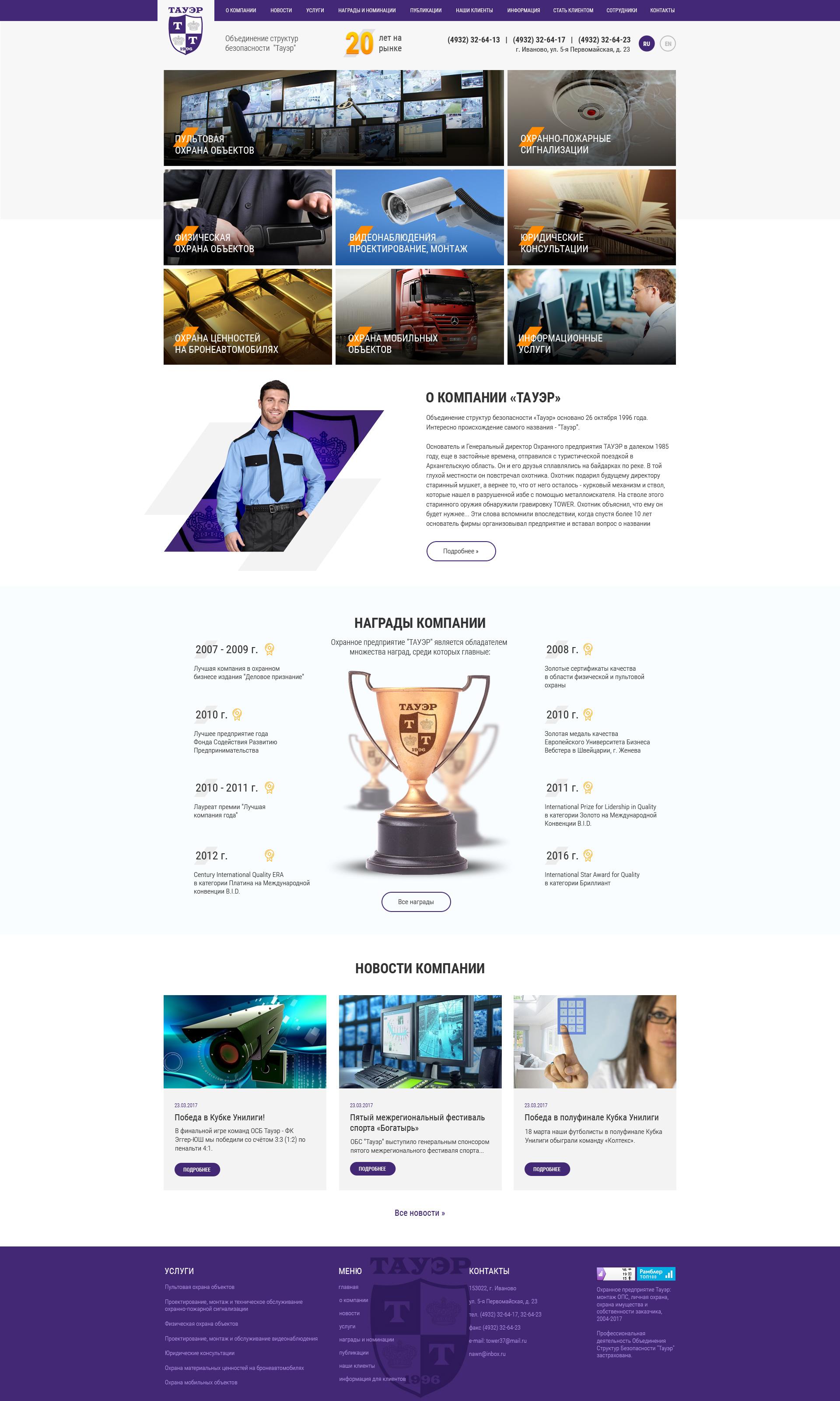 Редизайн существующего сайта компании (ЗАВЕРШЁН) фото f_51858f78b5a97ee4.jpg