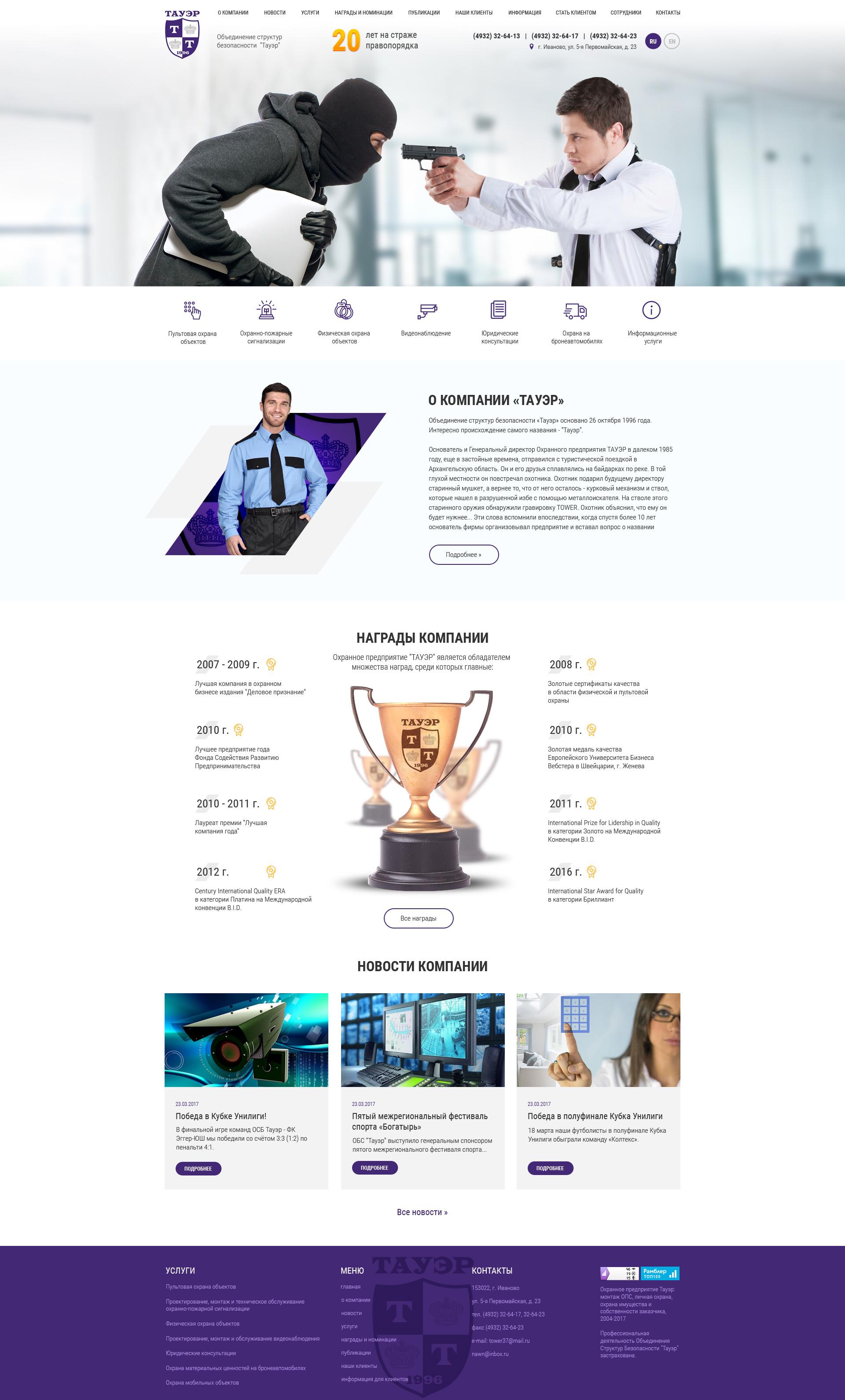 Редизайн существующего сайта компании (ЗАВЕРШЁН) фото f_51958f9a8f0c1d65.jpg