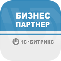 Бизнес  партнер 1С - Битрикс