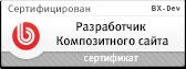 Сертификат 1С Битрикс: Технология Композитный сайт