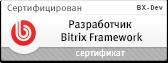 Сертификат 1С Битрикс: Разработчик Bitrix Framework