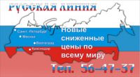 Русская линия