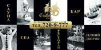 Ресторан- Клуб Catle Club