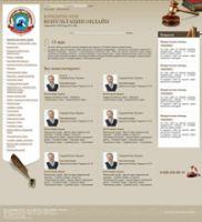 Юрдические консультации онлайн