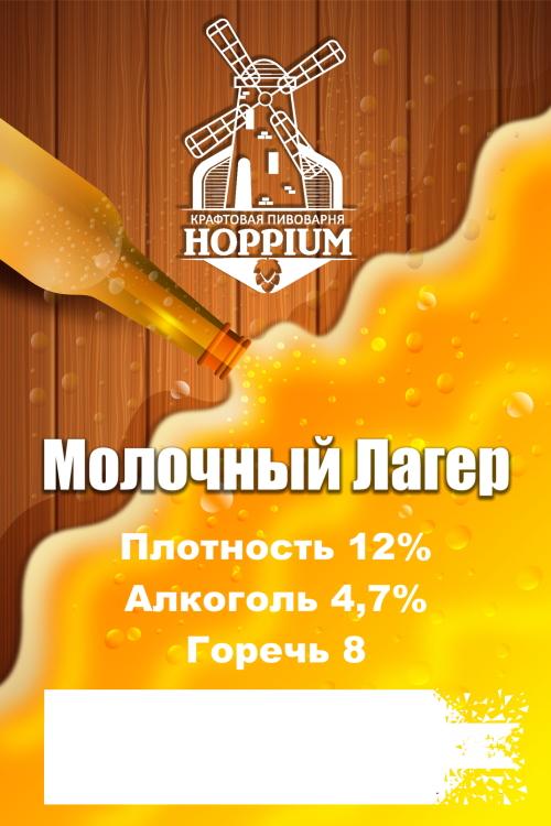 Логотип + Ценники для подмосковной крафтовой пивоварни фото f_2225dc694e119ced.jpg