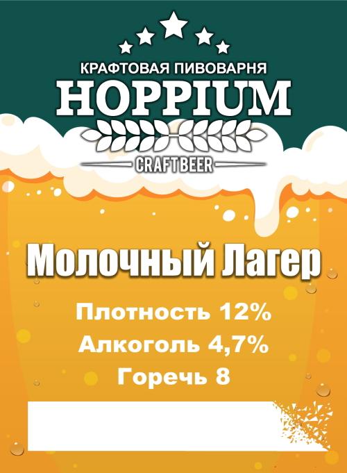 Логотип + Ценники для подмосковной крафтовой пивоварни фото f_2275dc69501a5d28.jpg