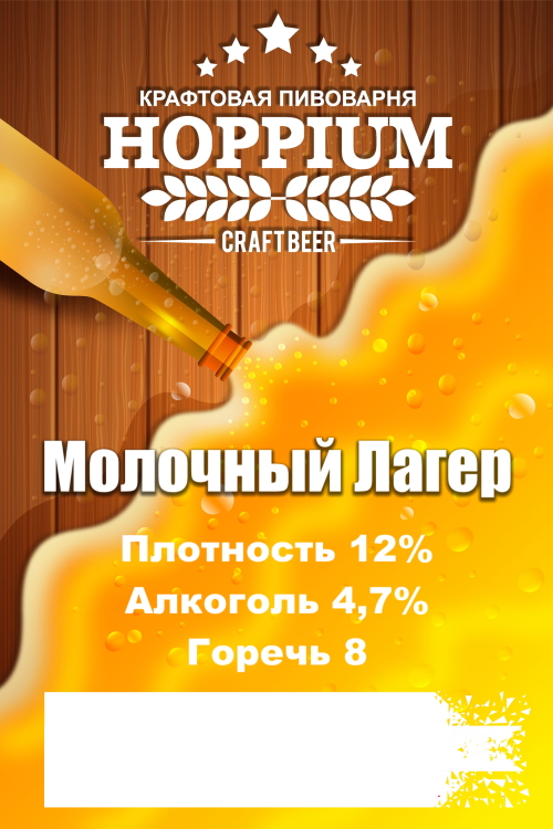 Логотип + Ценники для подмосковной крафтовой пивоварни фото f_3665dc694c718d25.jpg