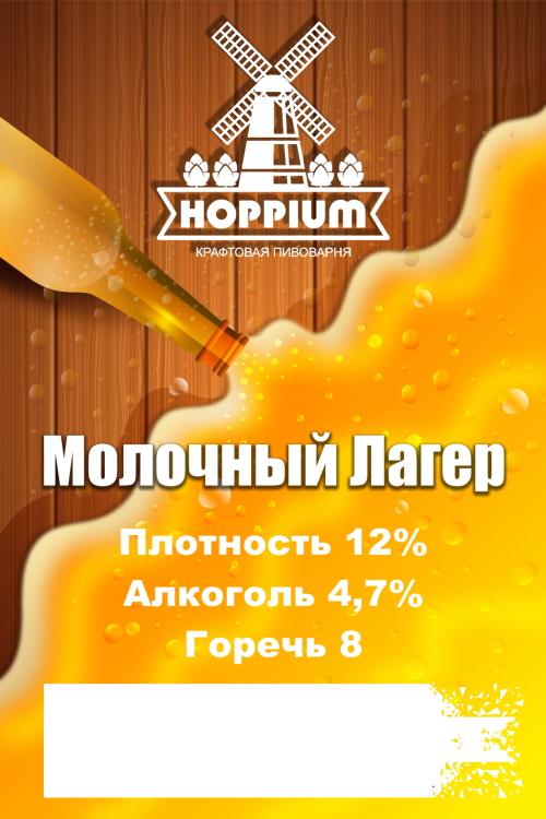 Логотип + Ценники для подмосковной крафтовой пивоварни фото f_8035dc694d8357c1.jpg