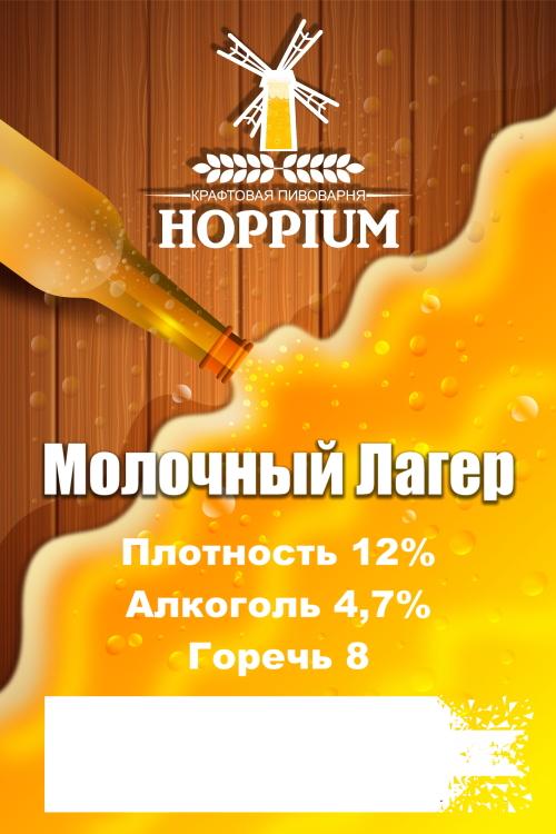 Логотип + Ценники для подмосковной крафтовой пивоварни фото f_9585dc694f4a5728.jpg