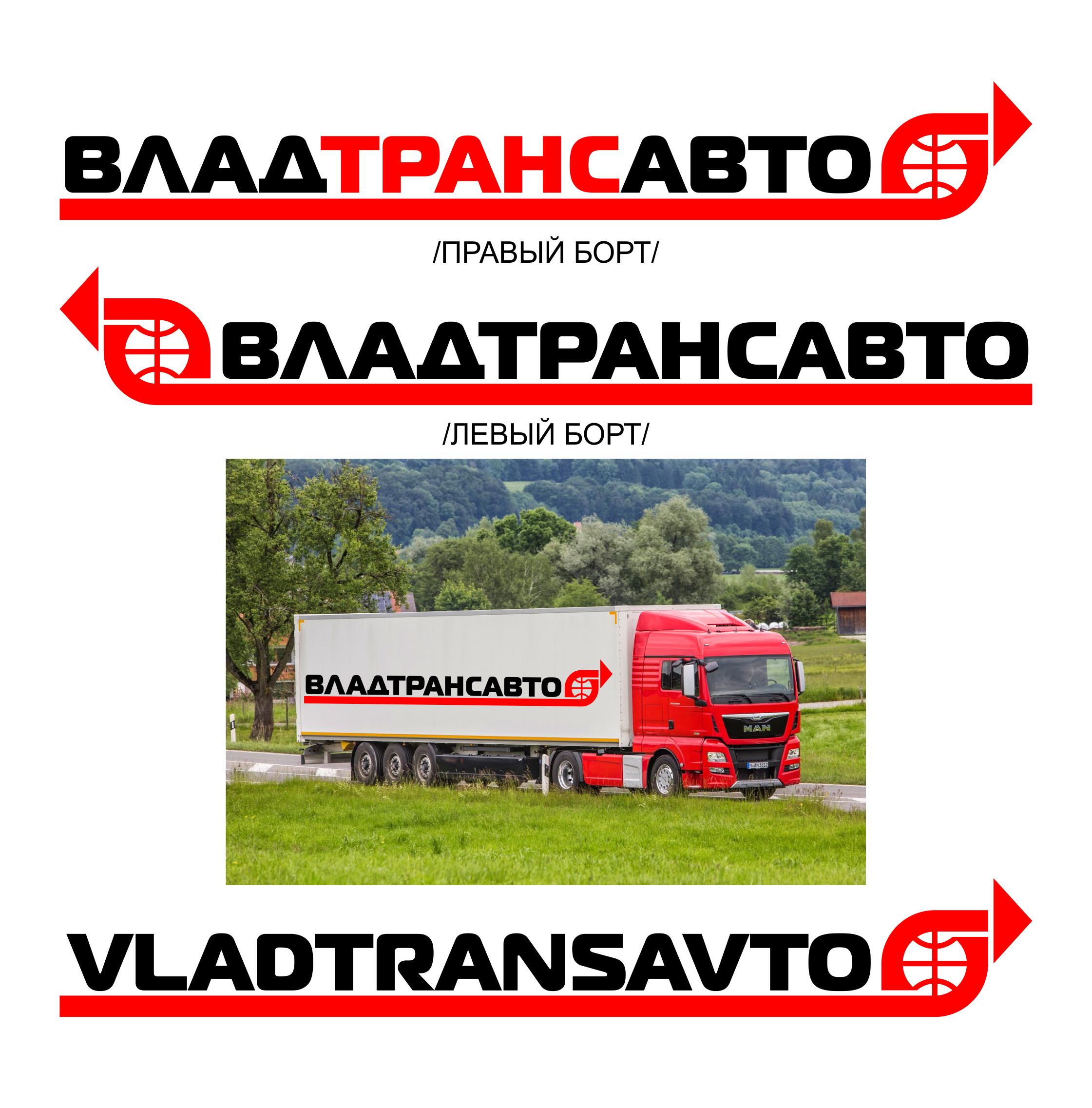 Логотип и фирменный стиль для транспортной компании Владтрансавто фото f_0085cf23fa567b09.png