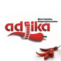 Логотип фестиваля видеорекламы «Аджика»