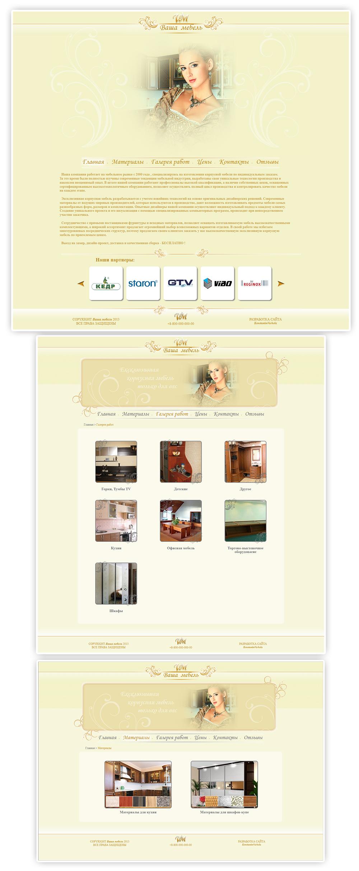 """Торговый каталог """"Ваша мебель"""""""